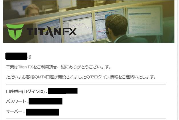 titanfx mt4 ログイン