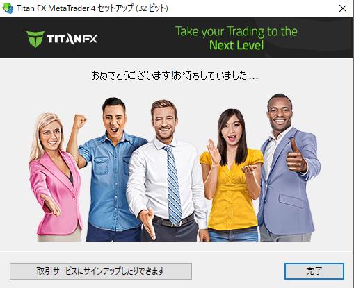 titanfx mt4 ダウンロード