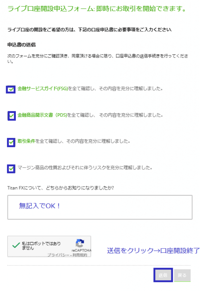 titanfx 申込書