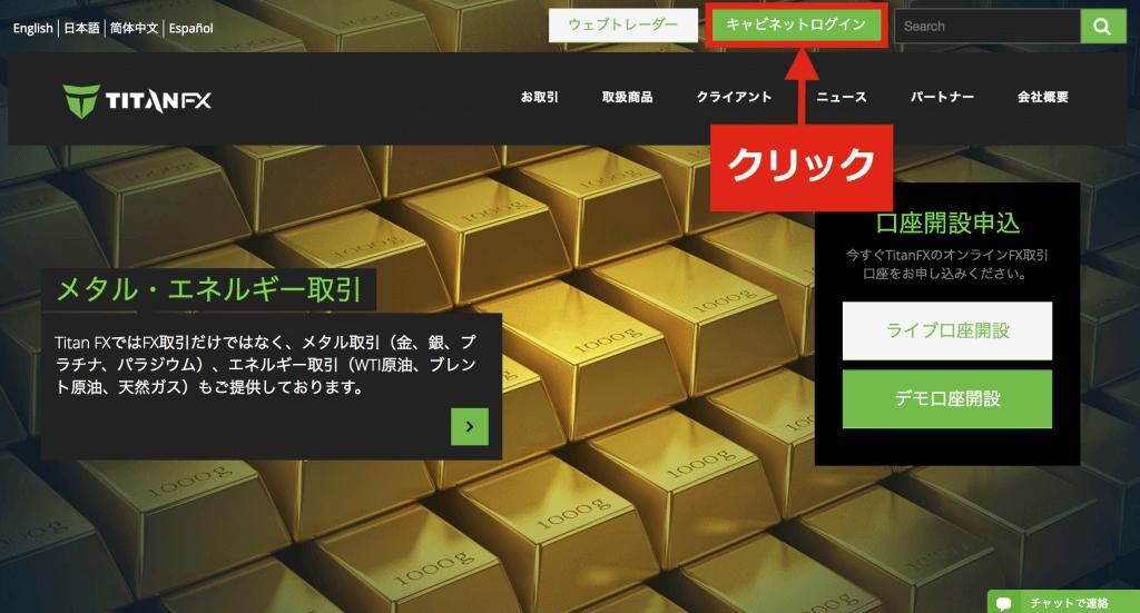 titanfx 入金 ログイン