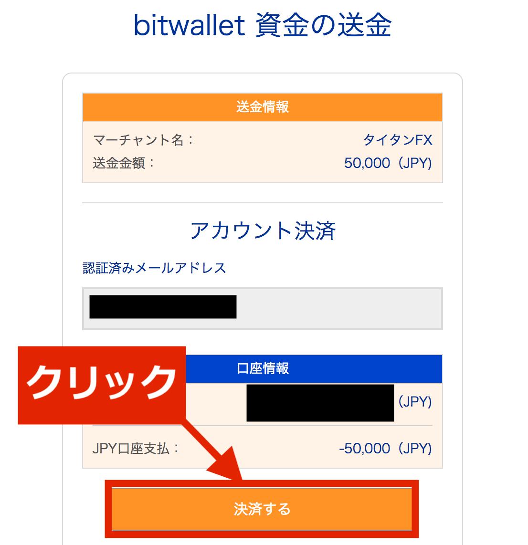 titanfx bitwallet 入金 決済
