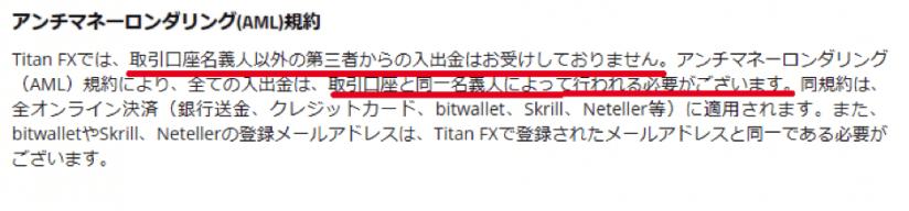 titanfx 入金 本人以外