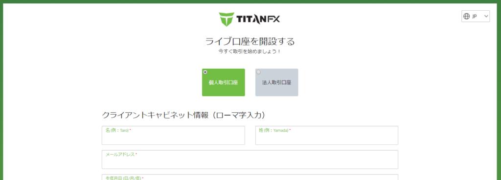 TitanFX口座開設ページ
