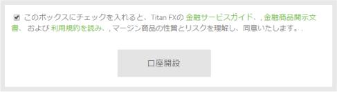 TitanFX口座開設前最終確認