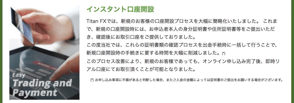 titanfx 口座解説 簡単