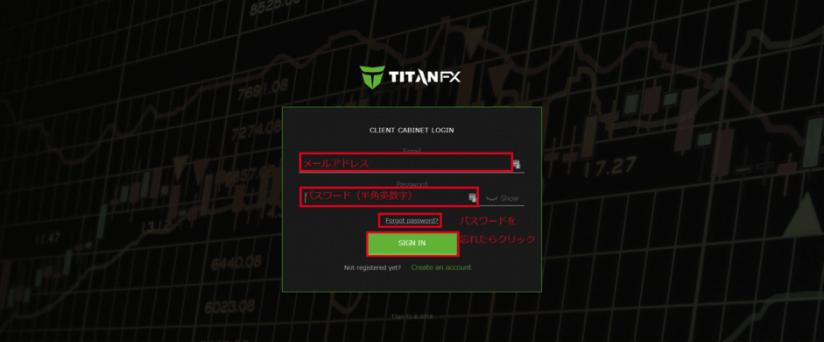 titanfx ログイン