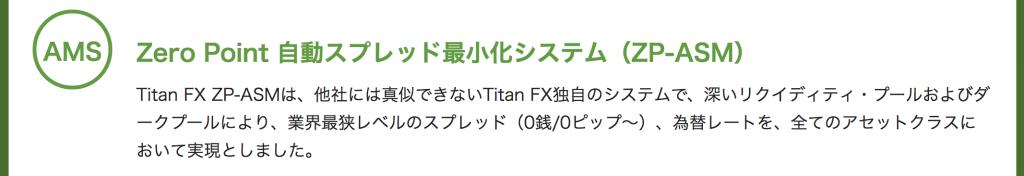 titanfx スプレッド