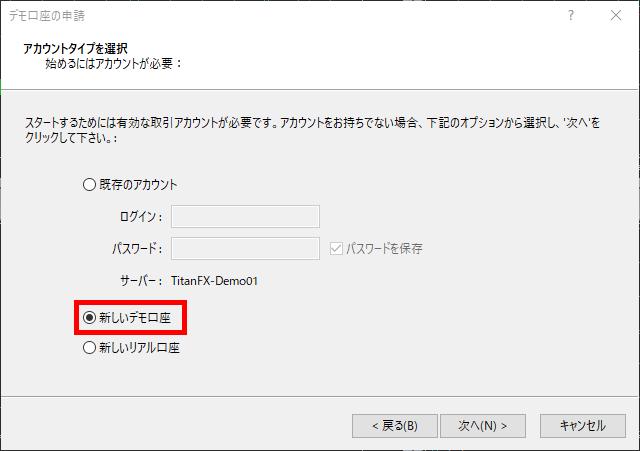 titanfx mt4 アカウントタイプ