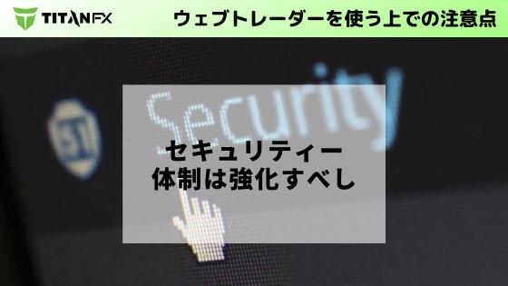 titanfx ウェブトレーダー セキュリティ